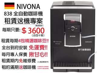 新竹 赫曼咖啡 德國 NIVONA 838 全自動咖啡機 每月附贈4包咖啡豆 約滿送機 總代理保固