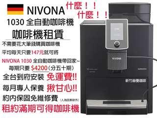 新竹 赫曼咖啡 德國 NIVONA 1030 全自動咖啡機 每月附贈5包咖啡豆 約滿送機 總代理保固