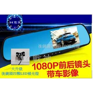 3C戰神【送5米線+夜視後鏡頭】雙鏡頭後視鏡行車紀錄器/4.3吋螢幕1080P後照鏡行車紀錄儀