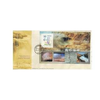 香港首日封-HKMS-2002-9-7-神州系列第1號-壺口瀑布-GPO1印