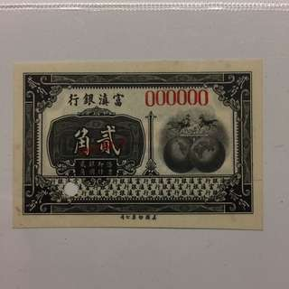 China 1921 Fu Tien bank 20 cents Specimen note