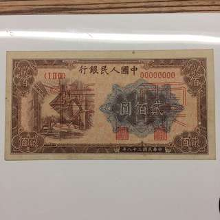 China 1949 1st series 200 Yuan Specimen note