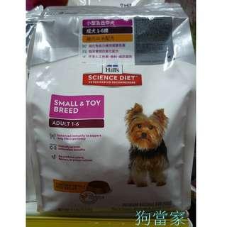 希爾思小型及迷你犬成犬1~6歲 雞肉與米配方1.5kg