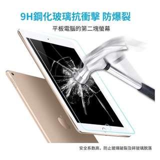 【現貨連結下單】平板9H鋼化Air/Air 2/Pro9.7/10.5玻璃貼平板玻璃貼