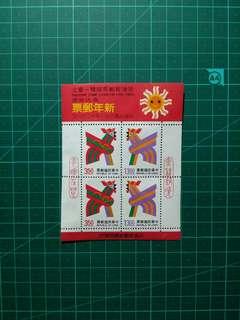 [均一價$10]1992(民81) 中華民國 雞年生肖郵票小全張 新票