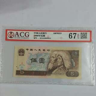 1980年 第四版人民幣五元 (已評級) 明顯大細邊