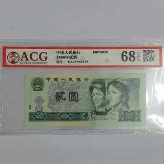 1980年第四版人民幣二元(已評級)對子号