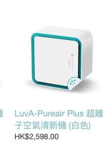韓國LUVA離子空氣淨化機