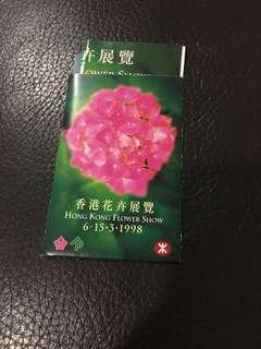 香港花卉展覽 票 港鐵