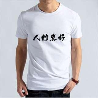 『人帥真好』HiCool機能性吸濕排汗圓領T恤
