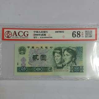 1980年第四版人民幣二元(已評級)對子號