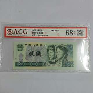 1980年 第四版 人民幣二元(已評級)對子號
