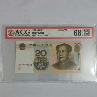 第五版人民幣二十元(已評級)靚號碼77777555 《老虎頭豹子尾》
