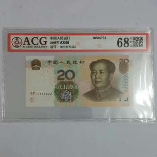第五版人民幣20元 (已評級)靚號碼77777222《老虎頭豹子尾》