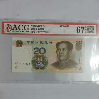 第五版人民幣20元 (已評級)靚號碼77777333《老虎頭豹子尾》