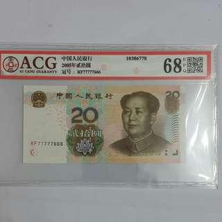 第五版人民幣二十元(已評級)靚號碼7777《老虎頭豹子尾》