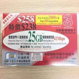 3香港4G國際萬能年卡 [$140包郵]