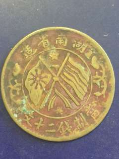China copper coin 20 cash , with Star .