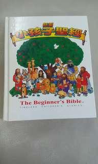 全新小孩子聖經