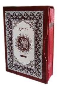 Quran. Quran per Juz