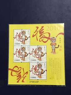 China Stamp- 2010-1 Yellow Pane