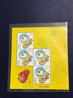 China Stamp- 2011-1 yellow pane