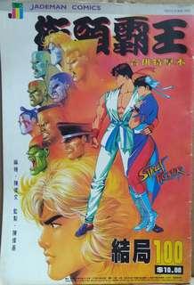 街頭霸王合併特厚本100期結局,一書兩册,文化傳信1993年出版