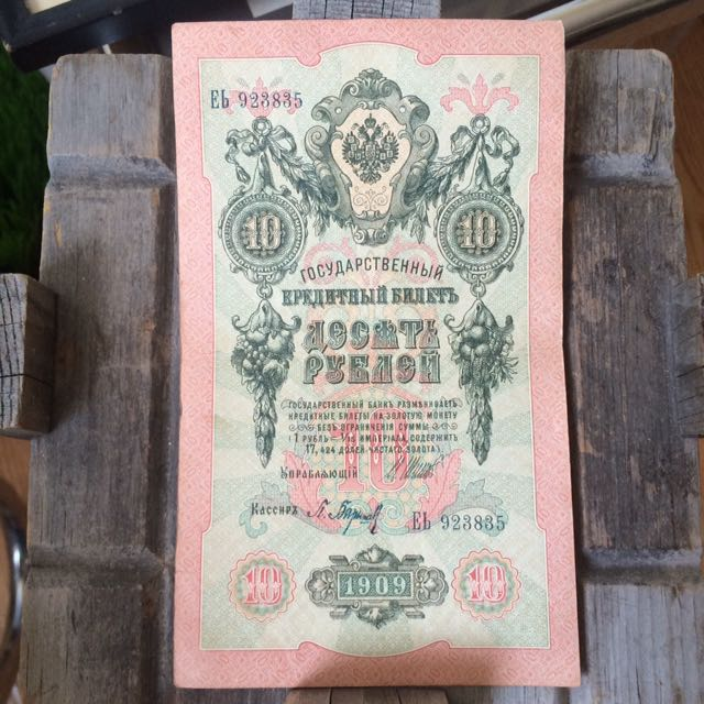 1909 Russian 10 Rubels Currency