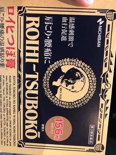 從日本🇯🇵新買藥膏貼