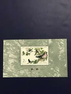 China Stamp- 1982 T79 Miniature Sheet