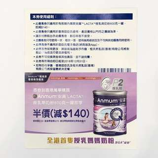 安滿Anmum™LACTA™授乳期媽媽奶粉800克半價優惠券Coupon
