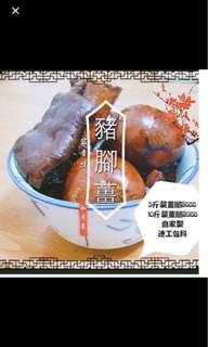 豬肉薑 坐月 補身 炒米茶