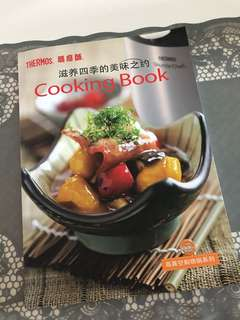 Thermos Cooking Book 膳魔師食譜