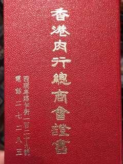 1956年 香港肉行總商會證書