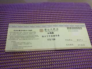 特價 員山飯店松鶴廳(假日、平日)下午茶餐卷一張 使用期限107/8/20 激情價 買到賺到