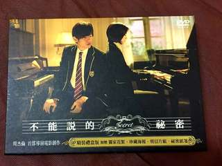 Jay chou secret DVD with piano score poster 周杰伦不能说的秘密DVD