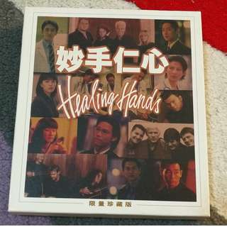 CD VCD Healing Hands Soundtrack Special edition 妙手仁心原聲音樂專集