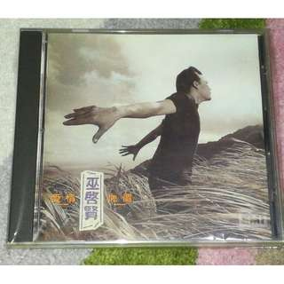 CD Eric Moo Wu Qi Xian - Ai Qing Kui Lei 爱情愧儡巫启贤