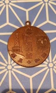 滿州國開國紀念章