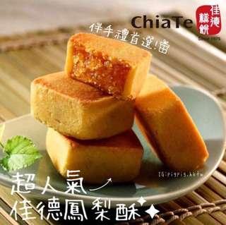 [原味佳德鳳梨酥] 台灣美食