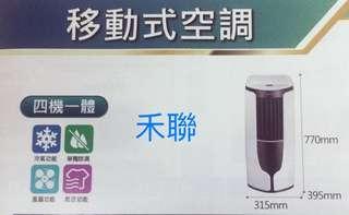 禾聯移動式冷氣1.9kw