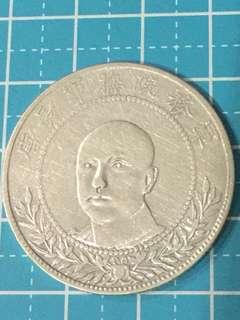 China Republic Yunnan Province Tang Chi Yao Silver Coin 3 Mace 6 Candareens Year1917 XF