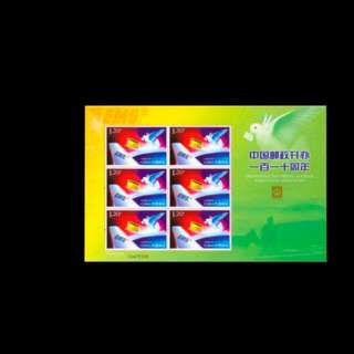 中国邮政开办一百一十周年(小版票)