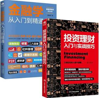 Investment Financing Book