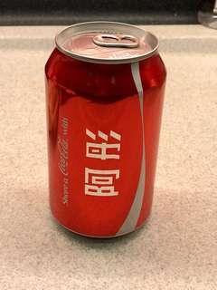 Coca-Cola 可囗可樂 - Share a Coca-Cola with 阿彤