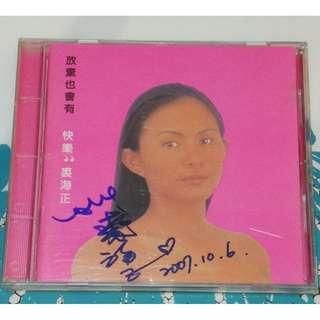 Donna Qiu hai Zheng Fang Qi Ye Hui Kuai Le Autograph cd