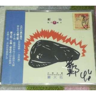 CD Zheng Yi Autograph - Luo Da You 鄭怡罗大佑大師之旅流行岁月