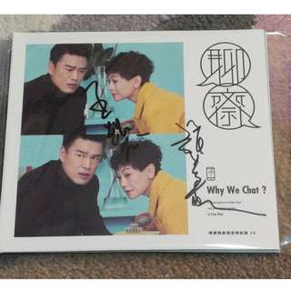 CD Sylvia CHANG / David WANG Autograph Why We Chat 聊斋志异张艾嘉签名版