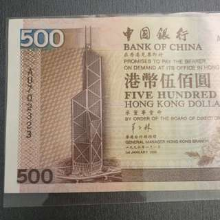 中國銀行$500 1996年 AU702323