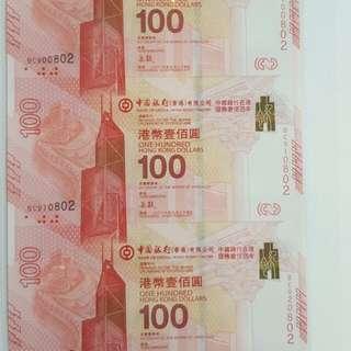 中銀紀念鈔三連張+單張